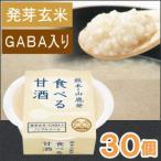 発芽玄米糀使用 食べる甘酒 カップ(130g) 30個セット 原田食品 クール便発送 同梱不可