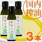 亜麻仁油(110g) 3本セット エヌ・ビー・アール