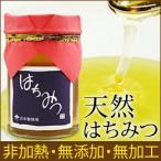九州産天然はちみつ れんげ(200g) 吉本養蜂場