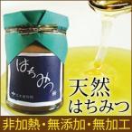 九州産天然はちみつ はぜ(200g) 吉本養蜂場