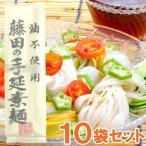 藤田の手延素麺(300g(50g×6束)) 10袋セット 藤田製麺
