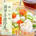 藤田の手延冷麦(200g) 10袋セット 藤田製麺