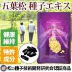 Yahoo!PURE・HEART 自然館五葉松種子 五葉の松SPNブラック(33.3g(90粒)) 日本三晶製薬 7月新商品