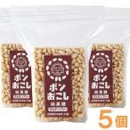ポンおこし(純黒糖)(45g) 5個セット 大徳