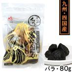 熟成黒にんにく くろまるバラタイプ(80g) MOMIKI