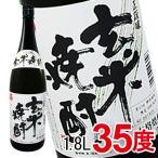特製 玄米焼酎(35度)(1800ml) 小正醸造