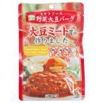 トマトソース野菜大豆バーグ(100g) 三育フーズ