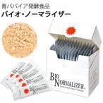 バイオノーマライザー 青パパイヤ発酵食品(3g×30包) 三旺インターナショナル