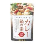 カレー鍋の素(240g) 冨貴 冬季限定