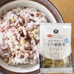 カラダキレイ国産十六雑穀米(20g×10パック) ムソー