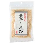 国内産・素干しえび(30g) ハヤシ食品