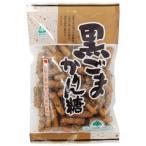 黒ごまかりん糖(135g) サンコー