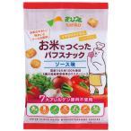 お米でつくったパフスナック・ソース味(55g) サンコー