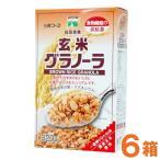 玄米グラノーラ(320g) 6箱セット 三育フーズ