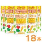 国産有機野菜ジュース(125ml) 18本セット ヒカリ まとめ買い