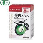 有機・梅肉エキス(40g) ウメケン