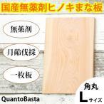 Yahoo!PURE・HEART 自然館月齢伐採ヒノキのまな板 角丸L(1枚) クアントバスタ 5月新商品
