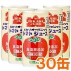 ヒカリ オーガニックトマトジュース 無塩 190g×30本 缶