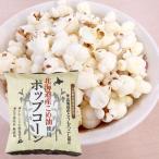 北海道産こめ油使用 ポップコーン(うす塩味)(60g) 深川油脂工業