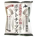 北海道産こめ油で揚げたポテトチップス(うす塩味)(60g) 深川油脂工業 数量限定 10月新商品