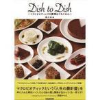 Dish to Dish マクロビオティック愛情おうちごはん(岡田英貞著)(1冊) キラジェンヌ
