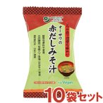 オーサワの赤だしみそ汁(1食分(9.2g)) 10袋セット オーサワジャパン