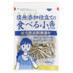 塩無添加仕立ての食べる小魚(40g) マルカイフーズ 10月新商品