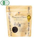 南仏アジャンのオーガニックプルーン(種付き)(200g) 丸成商事