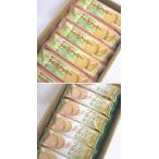 ショッピングダイエット うの花クッキー(20枚入) 12袋セット とブランクッキー(20枚入) 12袋セット キング製菓