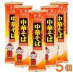 中華そば(220g) 5個セット 健康フーズ