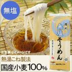 国産小麦・無塩そうめん(200g) はりま製麺