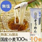 国産小麦・無塩そうめん(200g) 10個セット はりま製麺