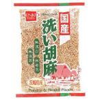 国産洗い胡麻(白)(60g) 健康フーズ