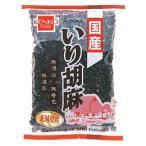 国産いり胡麻(黒)(60g) 健康フーズ