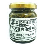 野沢菜の油炒め(120g) 小川の庄