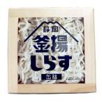 釜揚しらす 缶詰(40g) 山梨罐詰