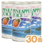 Yahoo!PURE・HEART 自然館沖縄産 パインジュース(195g×30本) 長野興農 5月新商品