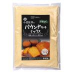 小麦胚芽入りパウンドケーキミックス かぼちゃ(200g) 創健社