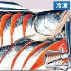 時鮭 半身切身(約1.3kg) 創健社 メーカー直送につき代引・同梱・海外発送不可 創健社のウインターギフト