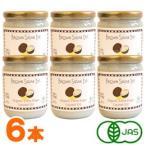 有機エクストラバージンココナッツオイル(425g) 6本セット ブラウンシュガーファースト 数量限定