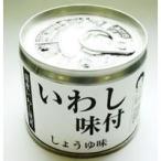 いわし味付 しょうゆ味(190g(固形量140g)) 伊藤食品 在庫限り