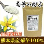熊本県産菊芋の粉末(80g) エヴァウェイ