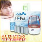 水素SPA H Pot ゴーダ水処理技研