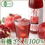 Yahoo!PURE・HEART 自然館有機ざくろジュース100%(710ml) 野田ハニー 7月新商品