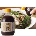 そら豆醤油で作ったぽん酢(300ml) 高橋商店 4月新商品