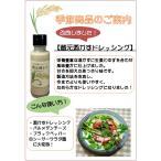 有機醤油と有機野菜の有機ノンオイルドレッシング5種セット【!】【有機の恵みでより美味しく、より健康に。】【調味料 ギフト/自然食品 gift】