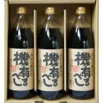 調味料 ギフト 兵庫県養父市で作られた国産有機醤油「機有るべし」900ml×3本セット