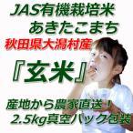 JAS有機無農薬栽培米あきたこまち【玄米】 5kg(2.5kg×2)