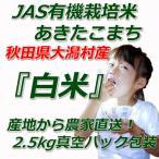 JAS有機無農薬栽培米あきたこまち【白米】 5kg(2.5kg×2)
