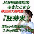 JAS有機無農薬栽培米あきたこまち【胚芽米】 5kg(2.5kg×2)